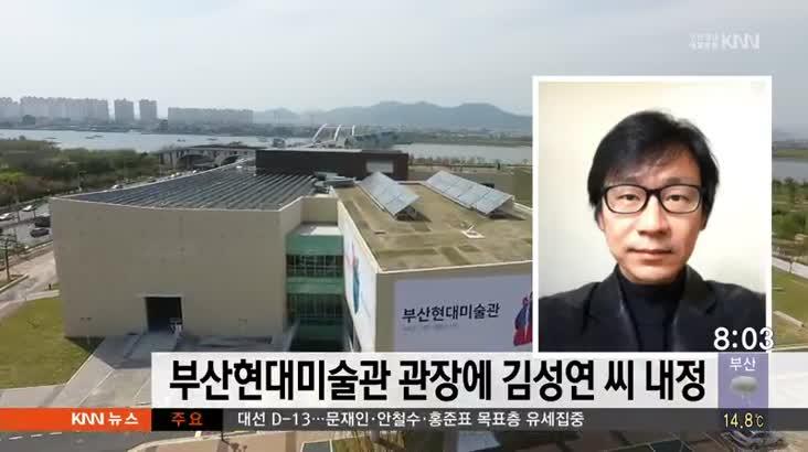 내년 개관 부산현대미술관 관장에 김성연씨 내정