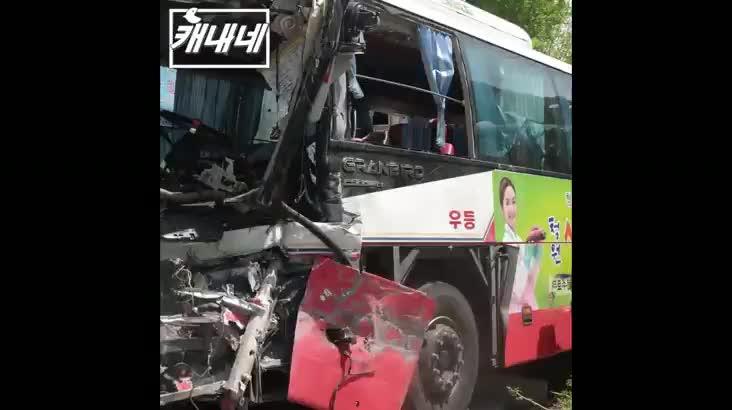 [캐내네]울산 시외버스 사고