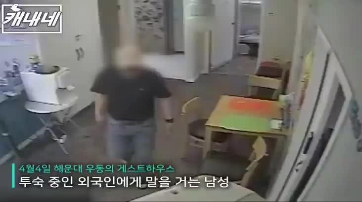 [캐내네]게스트하우스서 관광객 상대로 상습 절도