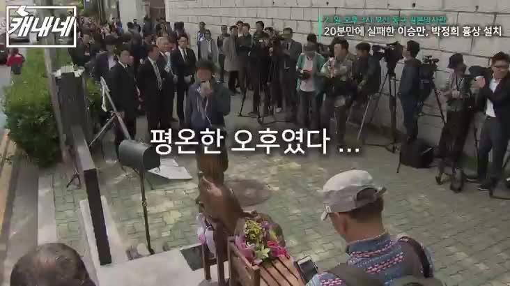 [캐내네]소녀상 옆에 이승만, 박정희 흉상 설치 시도