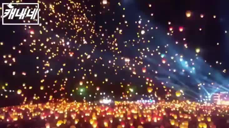 [캐내네]라푼젤이 있을것만 같은 대구 풍등 축제 현장