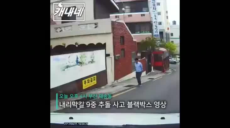 [캐내네]재송동 한빛원 앞 추돌사고 블랙박스 영상