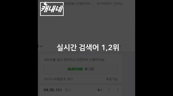 [캐내네]실검 1,2위 문재인, 홍준표 후보 나이??