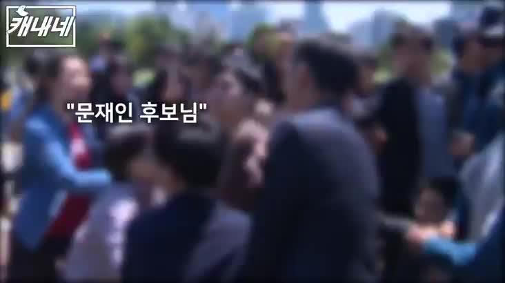 [캐내네]국회본관 앞 동성애자 10여명 문재인 발언 사과 요구 시위