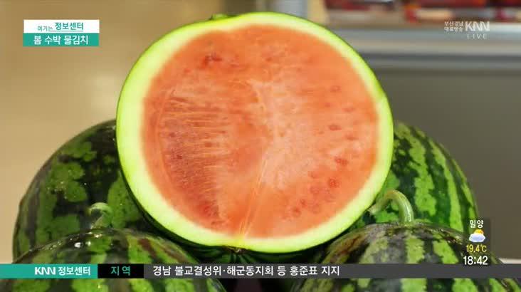(04/27 방영) 신선한 우리밥상