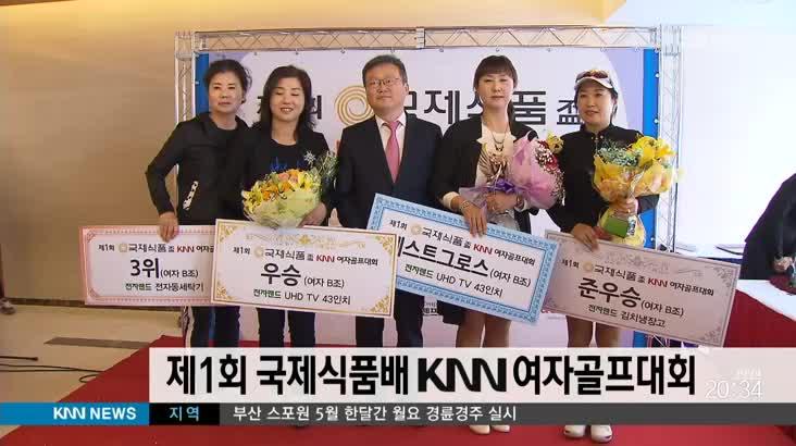 여성 골퍼 총출동, 제1회 KNN여자골프대회 열려