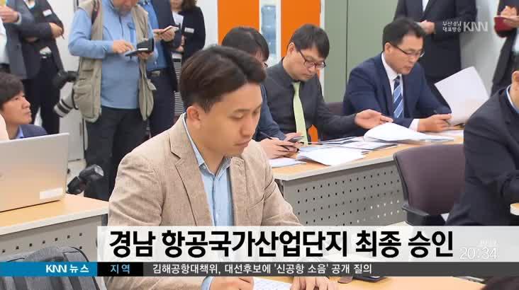 경남 항공국가산업단지 최종 승인