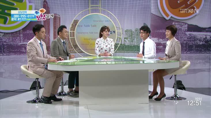 (04/27 방영) 톡톡 보험설계7 (5부)