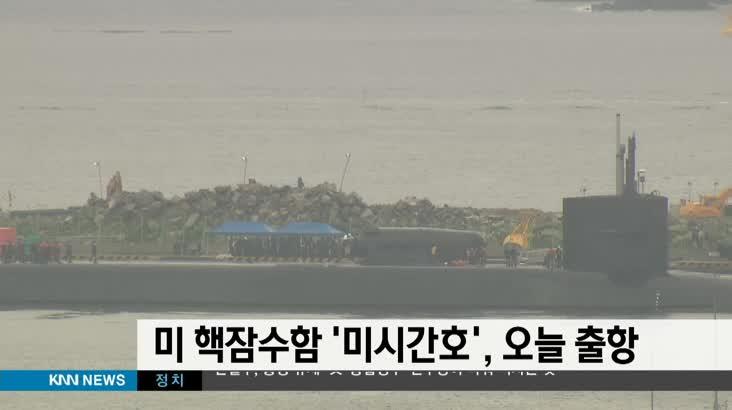 미 핵잠수함 '미시간호' 부산항 출항