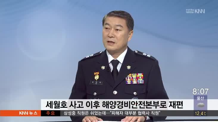 (인물포커스)김두석 남해해양경비안전본부장