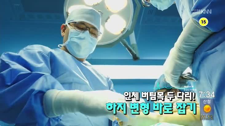 (04/30 방영) 메디컬 24시 닥터스