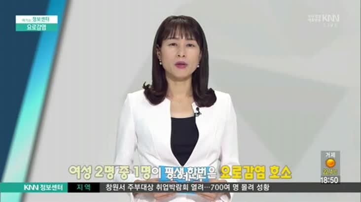 (06/01 방영) 요로감염 (한양류마디병원 / 이희선 과장)
