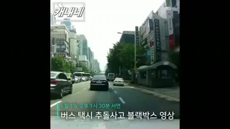 [캐내네]서면 쥬디스태화앞 택시와 81번버스 추돌