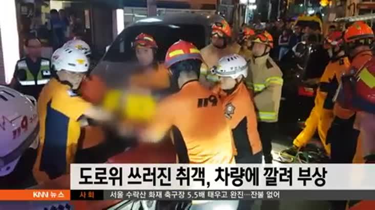 도로위 쓰러진 취객, 차량에 깔려 부상