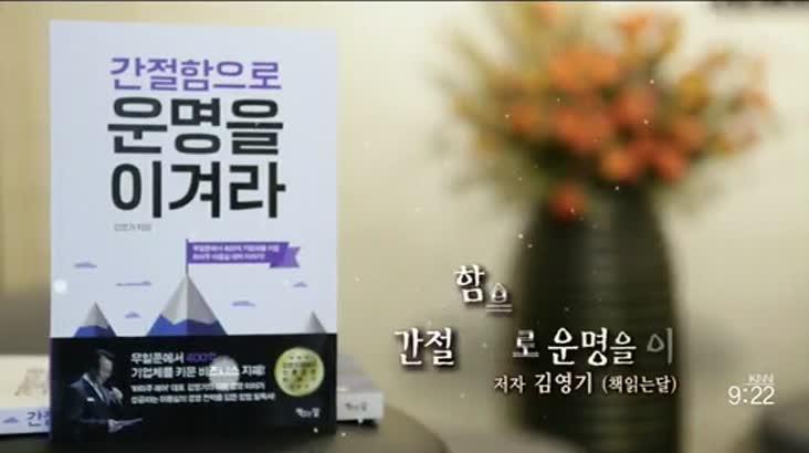 (06/04 방영) 간절함으로 운명을 이겨라(김영기/화미주대표)