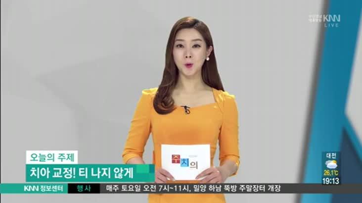 (06/05 방영) 치아교정! 티나지 않게 (이루미치과/전영진)