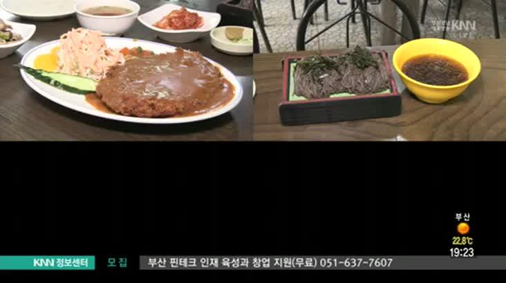 (06/09 방영) 엄궁 남태평양 호텔 맞은편 짱구밀면 ☎051-328-2444