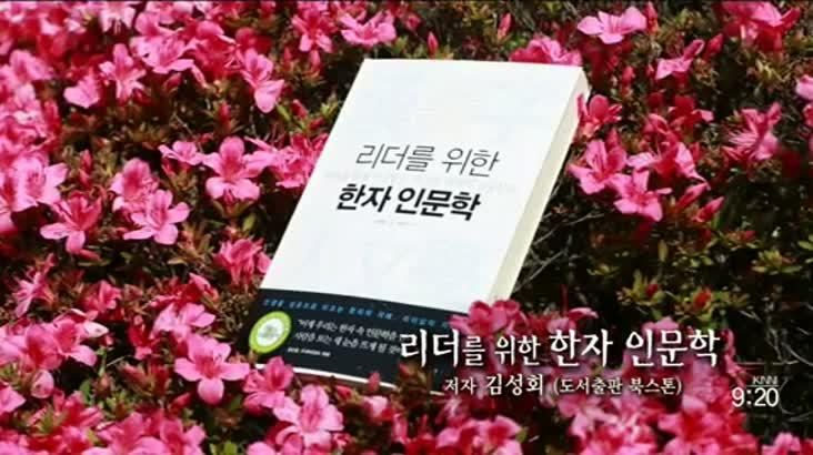 (06/11 방영) 리더를 위한 한자 인문학(박종흠/부산교통공사장)