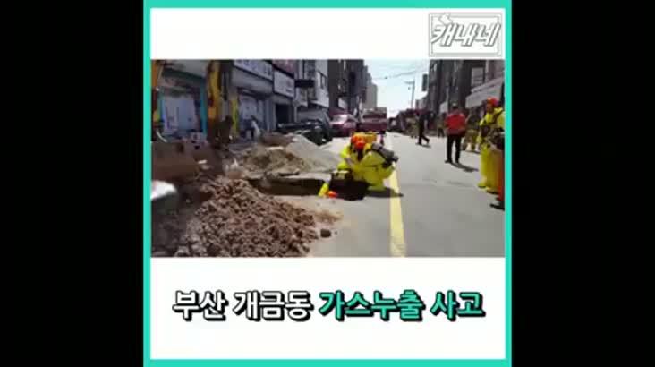 [캐내네]개금동 가스누출 사고
