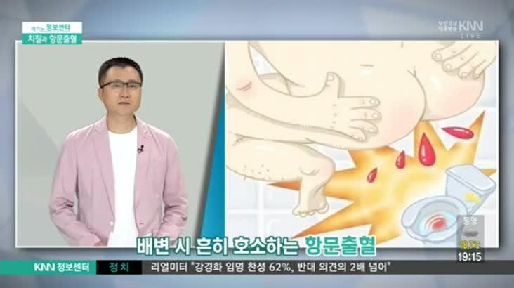 (06/12 방영) 치질과항문출혈 (웰니스병원/김병수원장)