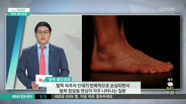 (06/13 방영) 발목 불안정증 (명은병원 / 성윤재 과장)