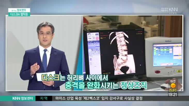 (06/14 방영) 디스크와 협착증 (세바른 병원 / 김훈 병원장)