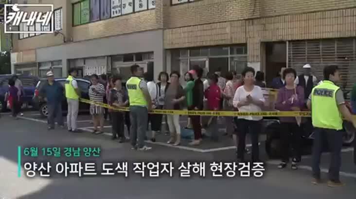 [캐내네]양산 아파트 도색 작업자 살해 현장검증
