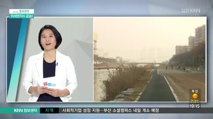 (06/15 방영) 미세먼지의 급습 (복음병원 / 최길순 교수)