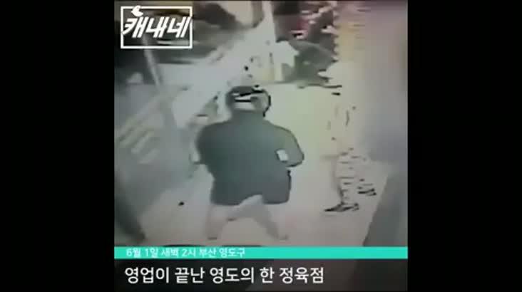 [캐내네]영도구 정육점 절도 사건