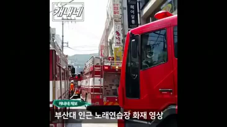 [캐내네]부산대 인근 노래방 화재-실시간 제보