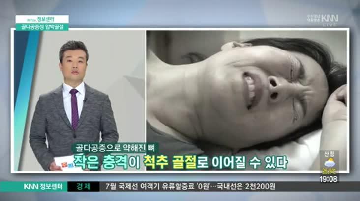 (06/16 방영) 골다공증성 압박골절 (좋은 강안병원/정동문 과장)