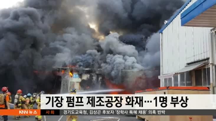 기장 펌프 제조공장, 원인불상 화재..1명 부상