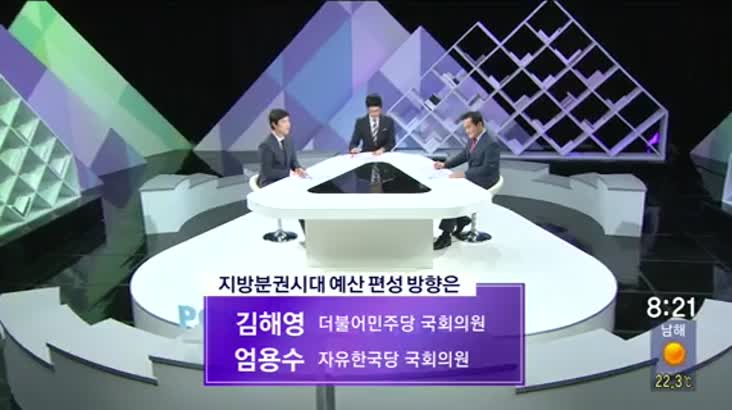 (06/18 방영) 파워토크(지방분권시대 예산 편성 방향은)