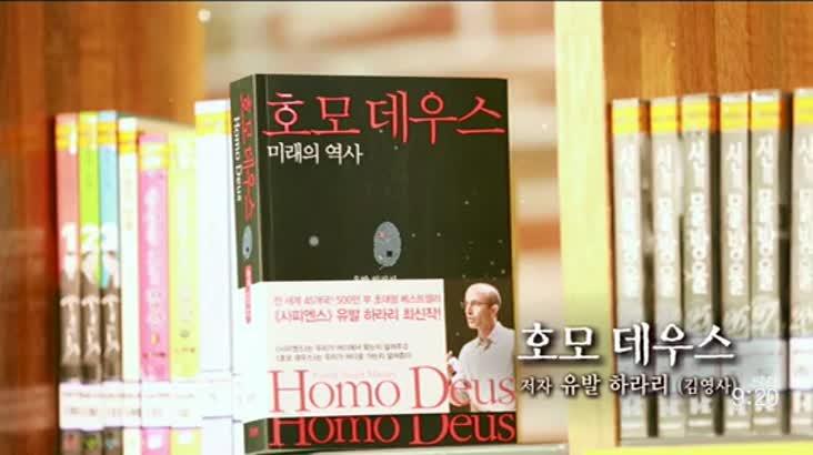 (06/18 방영) 호모데우스(김세연/바른정당 사무총장)