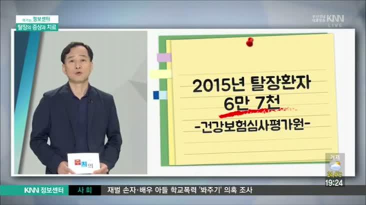 (06/19 방영) 탈장 (웰니스병원 / 김지헌 원장)