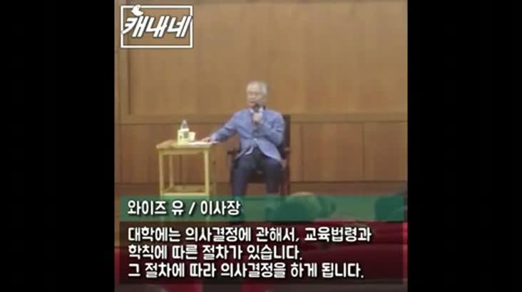 [캐내네]와이즈 유로 이름바뀐 영산대