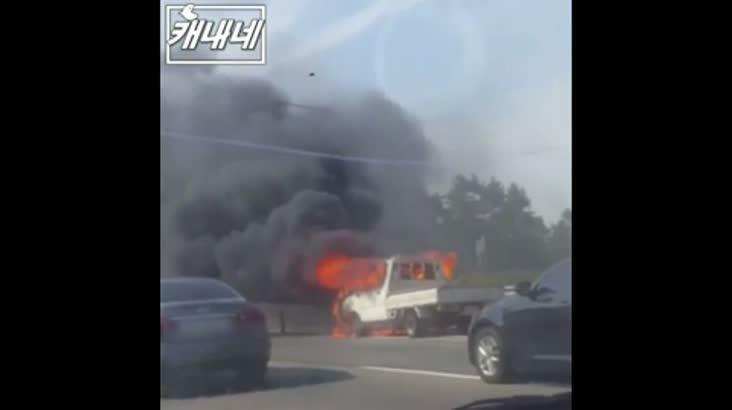 [캐내네]정관으로 향하는 도로서 트럭 화재-실시간제보-
