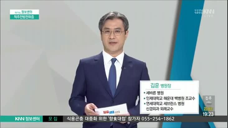 (06/21 방영) 척추전방전위증 (세바른병원 / 김훈 병원장)