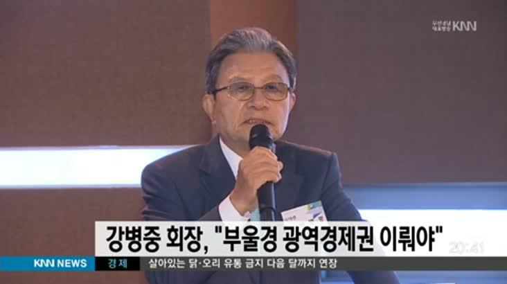 """강병중 넥센 회장, """"부산경남울산 광역경제권 이뤄야"""""""