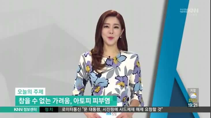(06/22 방영) 아토피 피부여 (고신대 복음병원 / 최길순 교수)