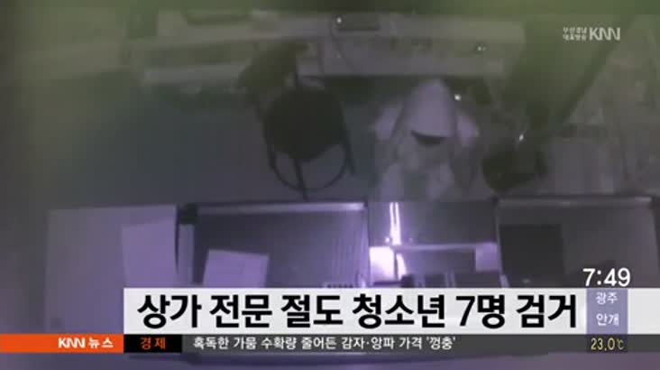 상가 전문 절도 청소년 7명 검거