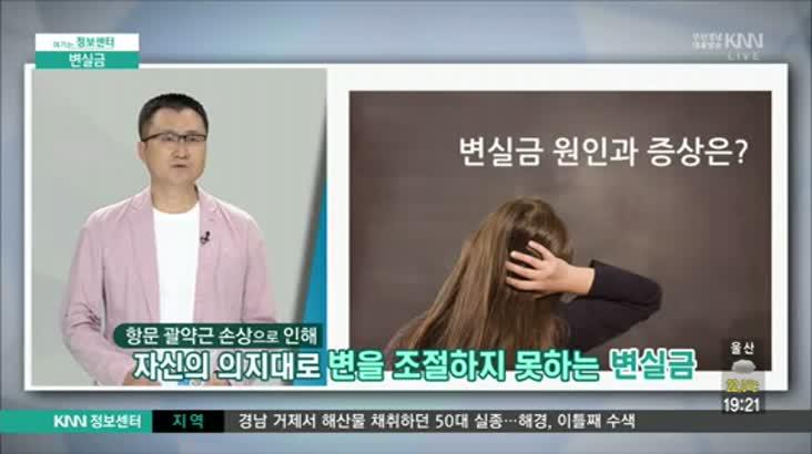 (06/26 방영) 변실금 (웰니스 병원 / 김병수 원장)