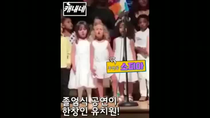 [캐내네]무서워서 못하겠다던 아이 공연이 시작하자…