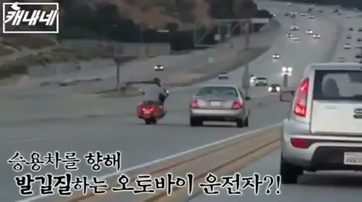 [캐내네]고속도로서 오토바이 운전자가 승용차를 발로 찼는데…