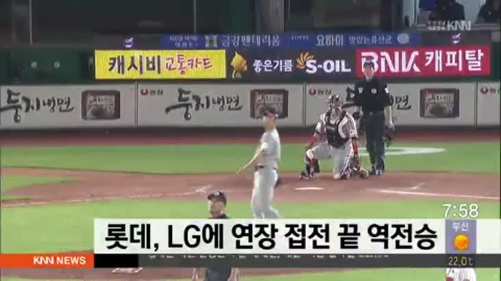 롯데 LG에 짜릿한 역전승, NC도 4연승 행진