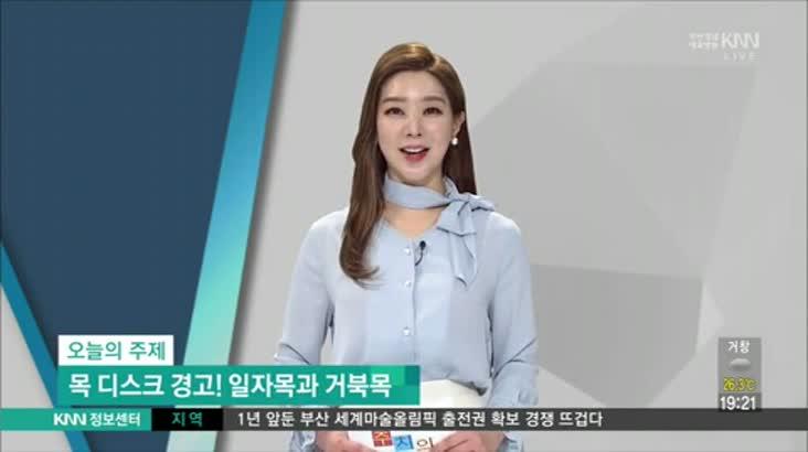 (06/28 방영) 일자목과 거북목 (세바른병원 / 김훈 병원장)