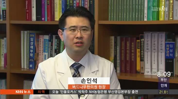 건강 365-역류성식도염의 한방 치료법은?