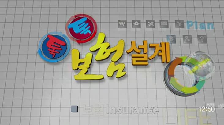 (06/29 방영) 톡톡 보험설계 (13부)