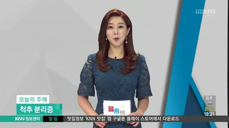(06/30 방영) 척추 분리증 (좋은 강안병원 / 정동문 과장)
