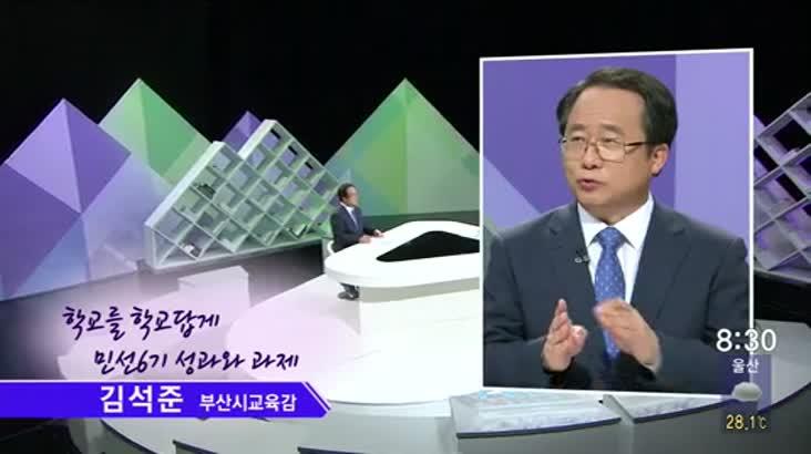 (07/02 방영) 파워토크(김석준/부산시교육감, 정국용/동양철학자)